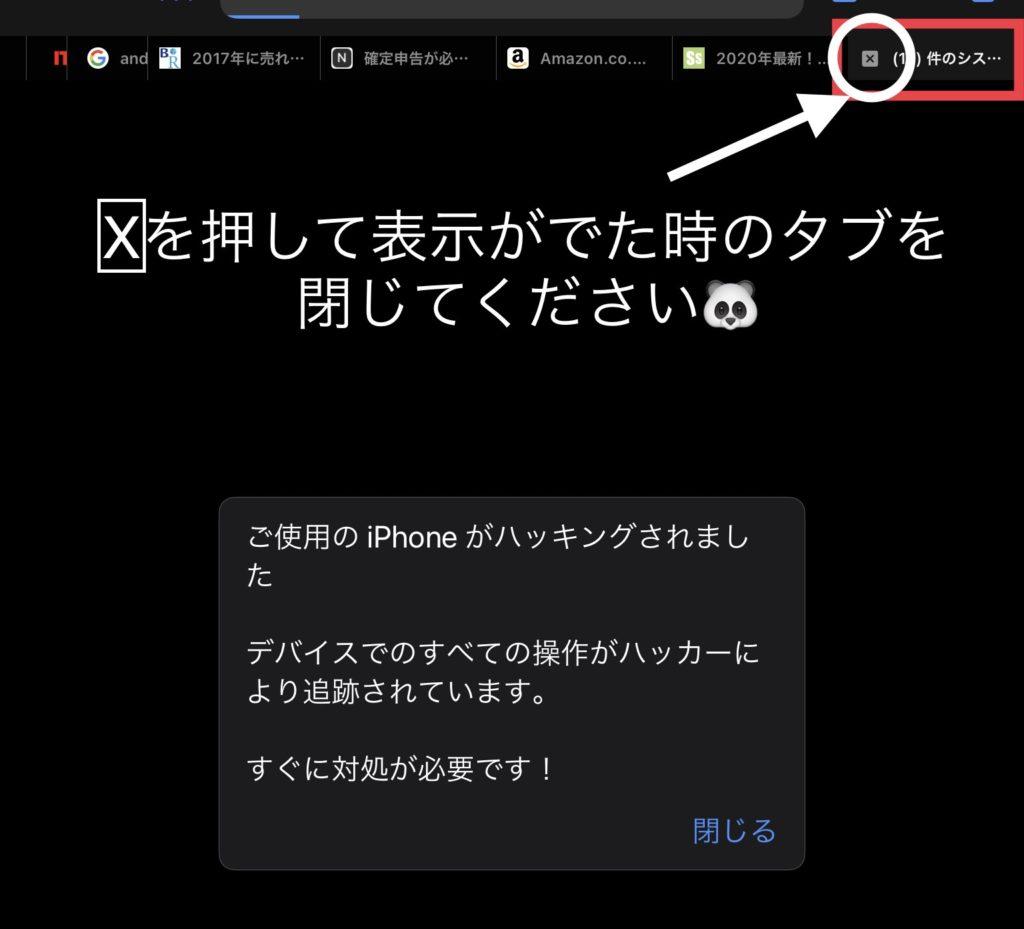 され 追跡 iphone ます ハッカー に てい